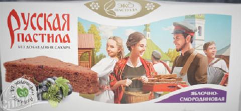 Картинка Пастила русская яблочно-смородиновая