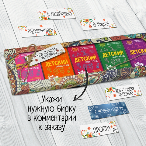 Набор детского шоколада 5 по 50 гр
