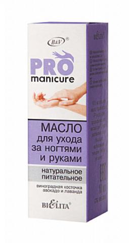 Белита PRO Manicure Масло для ухода за ногтями и руками натуральное питательное 10мл