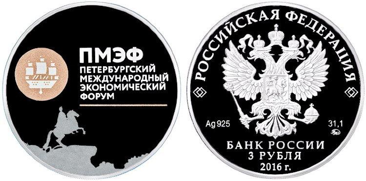 """3 рубля """"Петербургский международный экономический форум"""" 2016 г."""