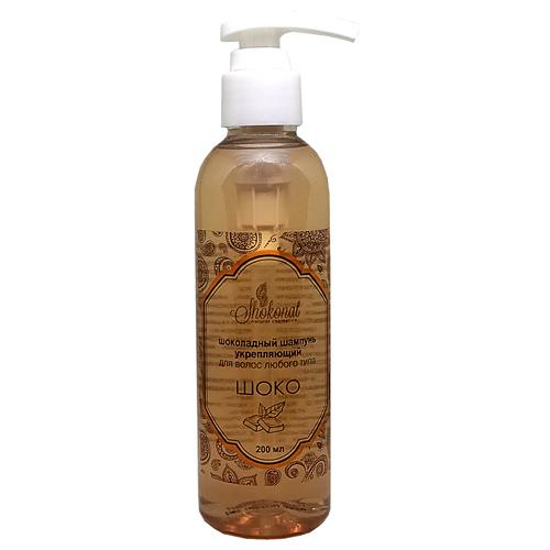 Шоколадный шампунь укрепляющий «Шоко» для любого типа волос Шоконат