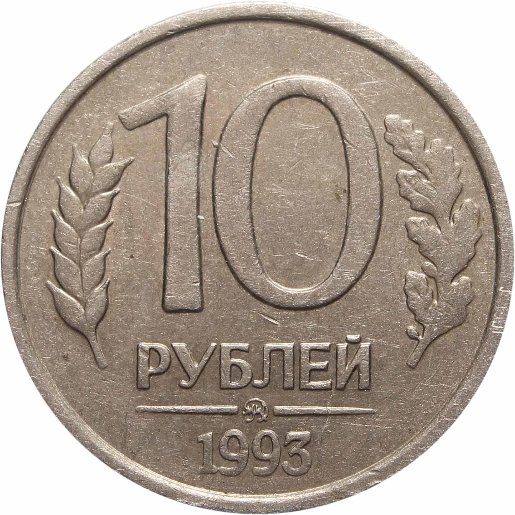 10 рублей ММД 1993 год (немагнитная) XF