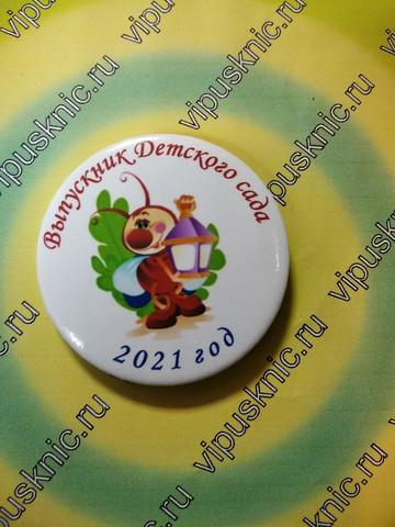 Значок «Выпускник детского сада 2022 г.» (светлячок)