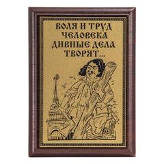"""Плакетка """"Воля и труд..."""" ПЛ-282"""