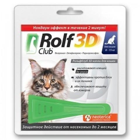 Рольф Клуб (Rolf Club) 3D для кошек от 8 до 15 кг 1 пип.