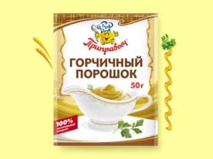 ГОРЧИЧНЫЙ ПОРОШОК 50 г