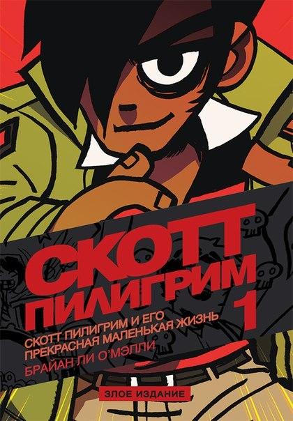 Скотт Пилигрим и его прекрасная маленькая жизнь (том 1) Злое издание