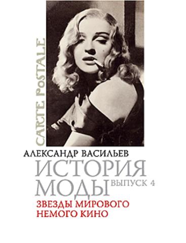 История моды: Звезды мирового немого кино