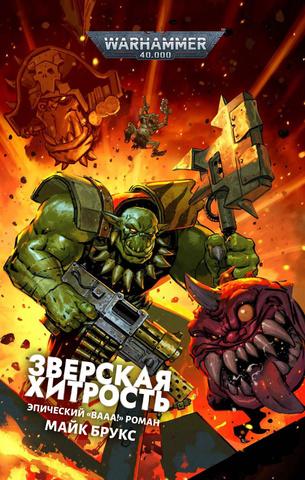 Warhammer 40000. Зверская хитрость