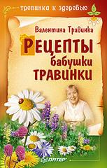 Рецепты бабушки Травинки