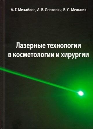 Учебники по косметологии Лазерные технологии в косметологии и хирургии laz_tec.jpg