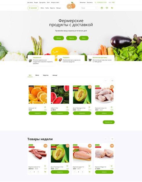 Шаблон интернет магазина - iFermer