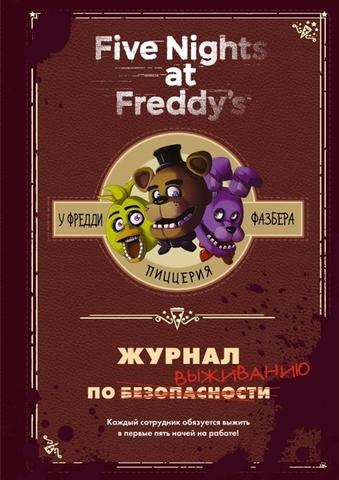 Five Nights At Freddy's. Журнал по выживанию