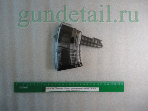 Магазин 10 мест прозрачный PufGun 7,62х39 ОП-СКС