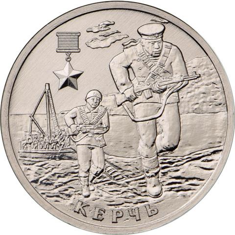 2 рубля Керчь 2017 год. UNC