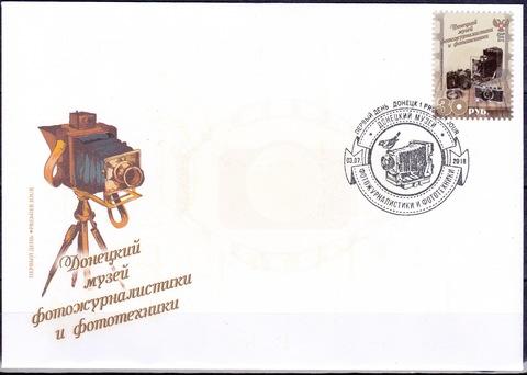 Почта ДНР (2018 07.03.) Донецкий музей фотожурналистики и фототехники-КПД