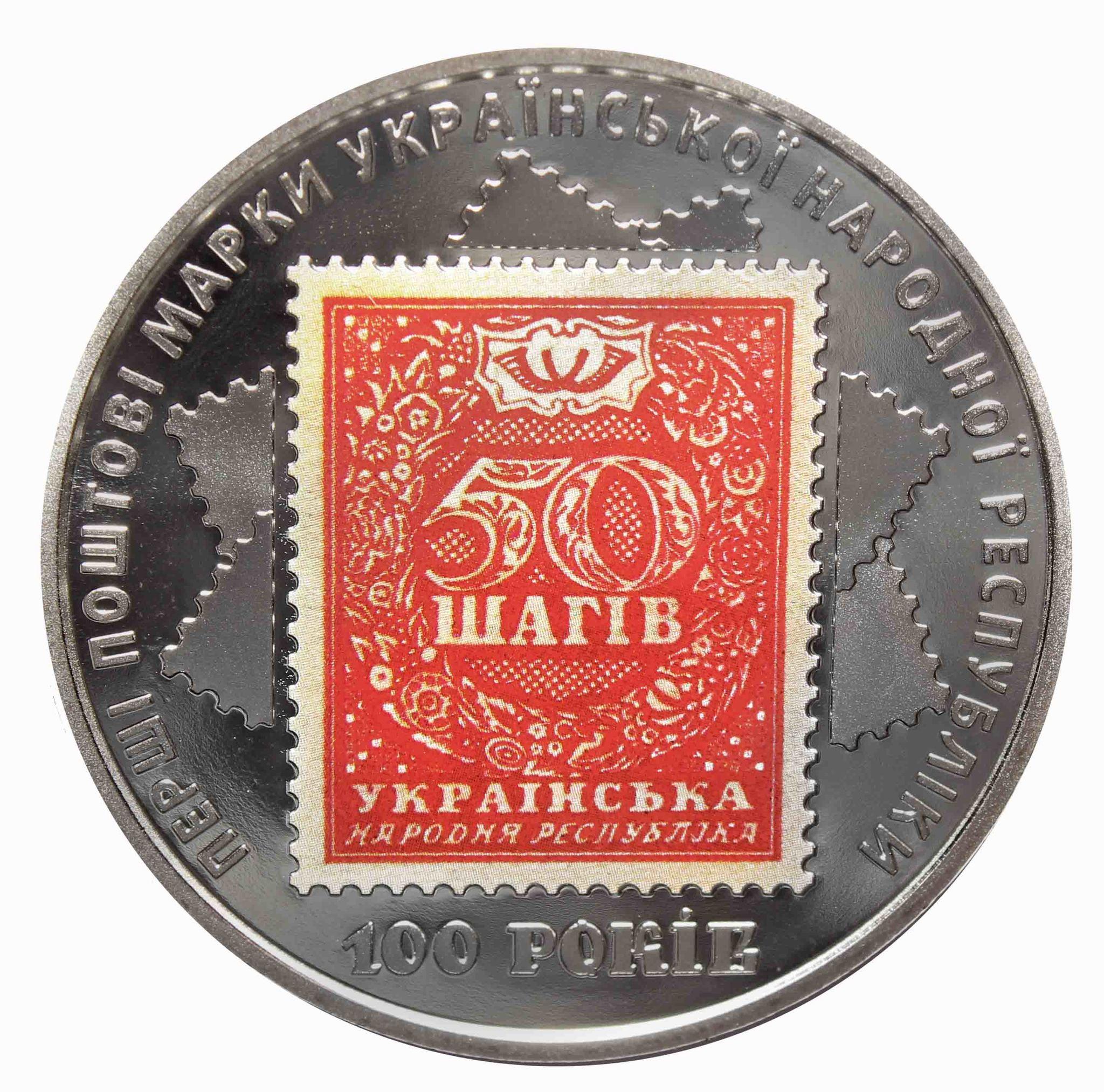 5 гривен. 100-летие выпуска первых почтовых марок (цветная) 2018 год