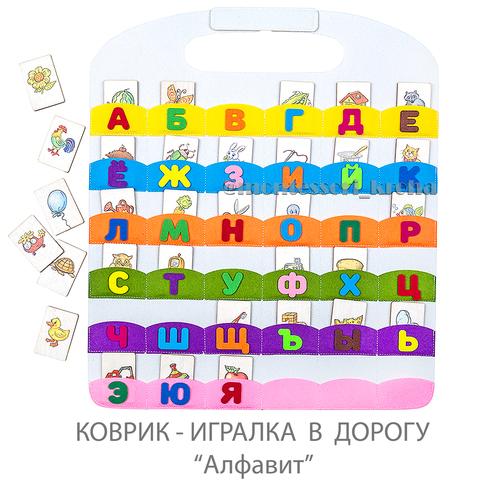 КОВРИК - ИГРАЛКА В ДОРОГУ «Алфавит»