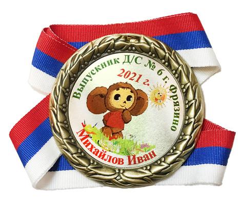 Медаль индивидуальная выпускнику д/с с номером и именем (Чебурашка)