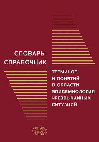 Словарь-справочник терминов и понятий в области эпидемиологии чрезвычайных ситуаций