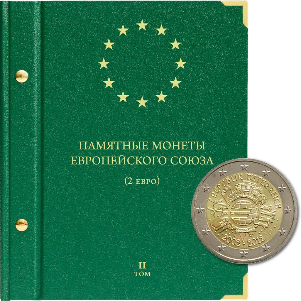 """Альбом для монет """"Памятные монеты Европейского Союза (2 евро)""""  Том 2"""