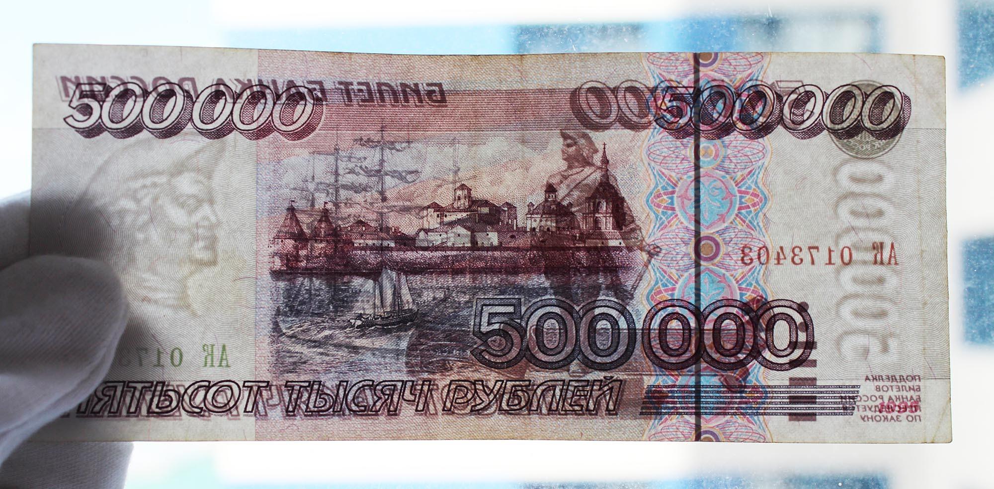 Банкнота 500000 рублей 1995 год XF-