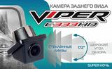 Камера заднего вида Viper E333 HD Super ночь