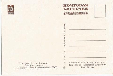 Художник Д.П. Генин - Выгрузка шпунта (На строительстве Куйбышевской ГЭС)