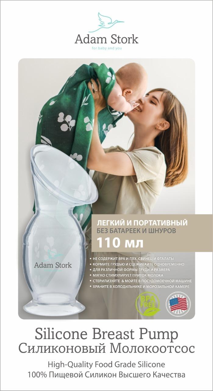 Молокоотсос силиконовый Adam Stork