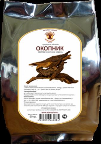 Окопник (корень, 50гр.) (Старослав)