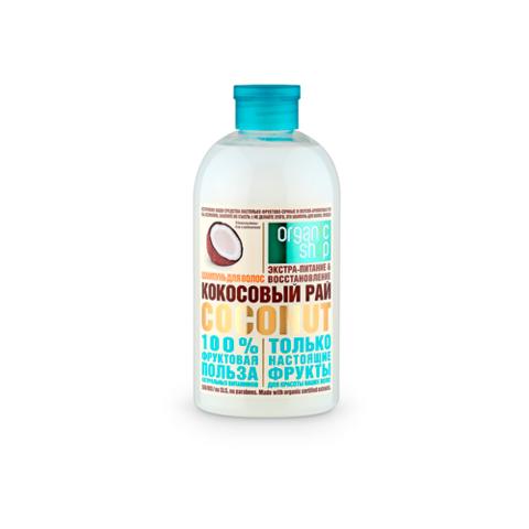 Шампунь Кокосовый рай | Organic Shop