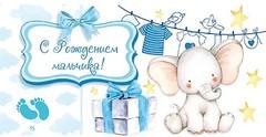 Конверты для денег, С Рождением Мальчика! (слоник), Голубой, с блестками.