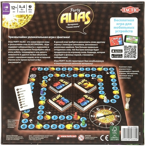 Настольная игра Alias Party 2 (Алиас/Элиас/Скажи иначе. Вечеринка)