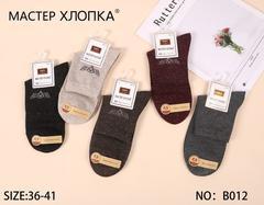 Носки женские шерстяные с люрексом (10 пар ) арт. В012