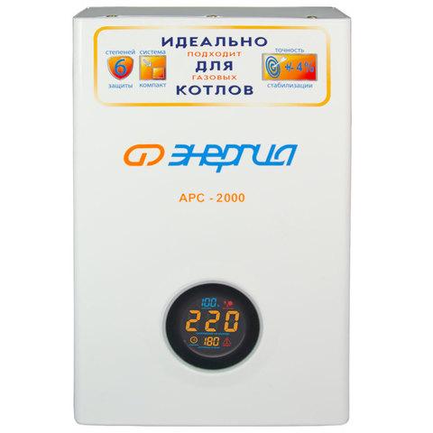 Стабилизатор напряжения Энергия АРС-2000 4% для котлов