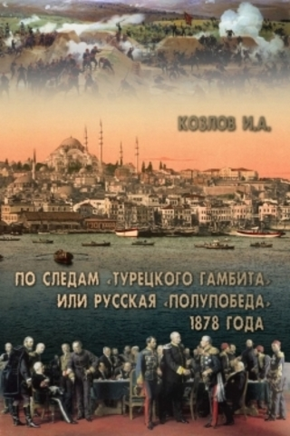 По следам «Турецкого гамбита» или Русская «полупобеда» 1878 года
