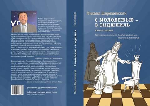 Шерешевский М. «С молодежью – в эндшпиль» Книга 1