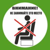K88 Не занимайте это место / не садиться соблюдай дистанцию - знак, табличка