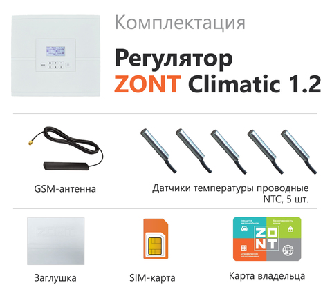 Автоматический  регулятор систем  отопления  ZONT CLIMATIC 1.2