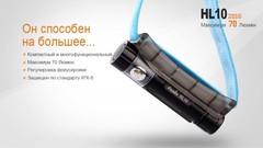 Налобный фонарь Fenix HL10 Philip LXZ2-5770 LED (черный, золотой, розовый)