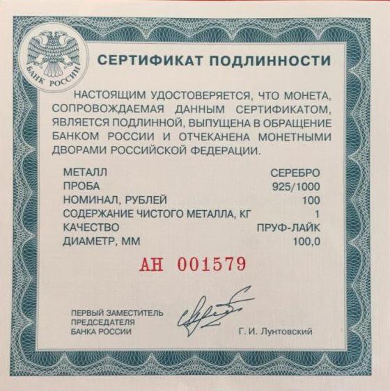 100 рублей. Иконописец Дионисий. 2002 год