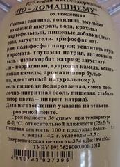 Ветчина рубленая