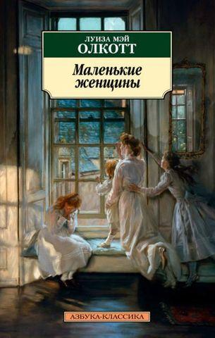 Маленькие женщины (Азбука-классика)