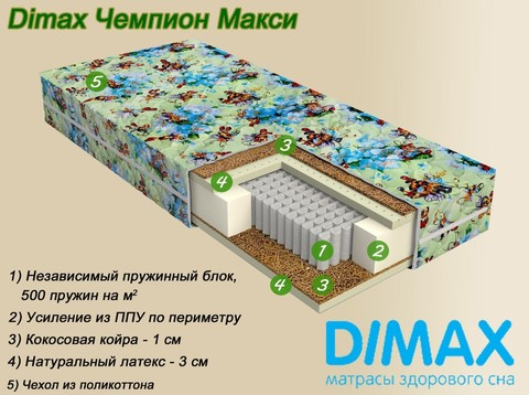 Детский матрас Dimax Чемпион Макси в Мегаполис-матрас