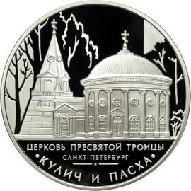 3 рубля. Церковь Пресвятой Троицы. Кулич и Пасха. 2010 год
