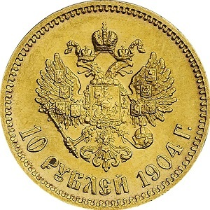 10 рублей золото 1904 год. Николай II