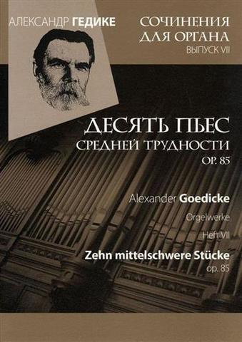 Гедике А. Сочинение для органа. Вып. 7. Десять пьес средней трудности ор. 85.