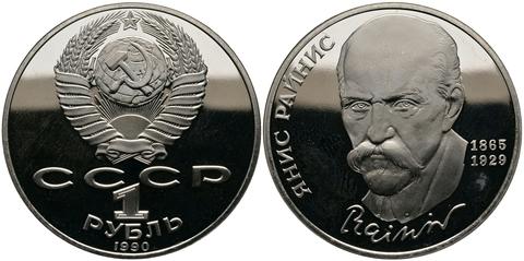 (Proof) 1 рубль - 125-летию со дня рождения латышского писателя Я. Райниса 1990 г.