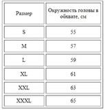 Подшлемник Sargan Мечта Фантомаса - 3 мм