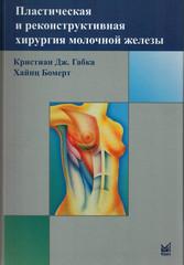 Пластическая и реконструктивная хирургия молочной железы